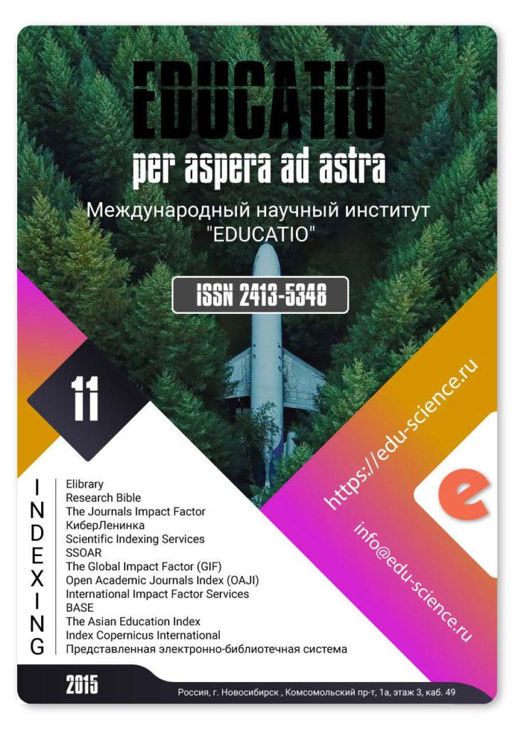 Журнал №4(11) 2015
