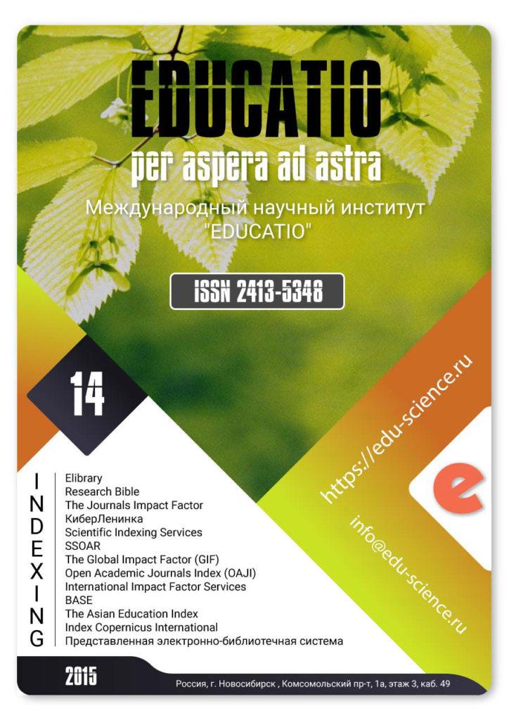 Журнал №7(14) 2015