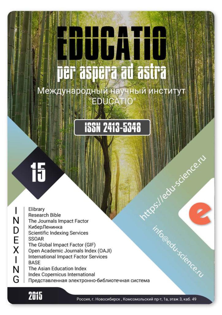 Журнал №8(15) 2015