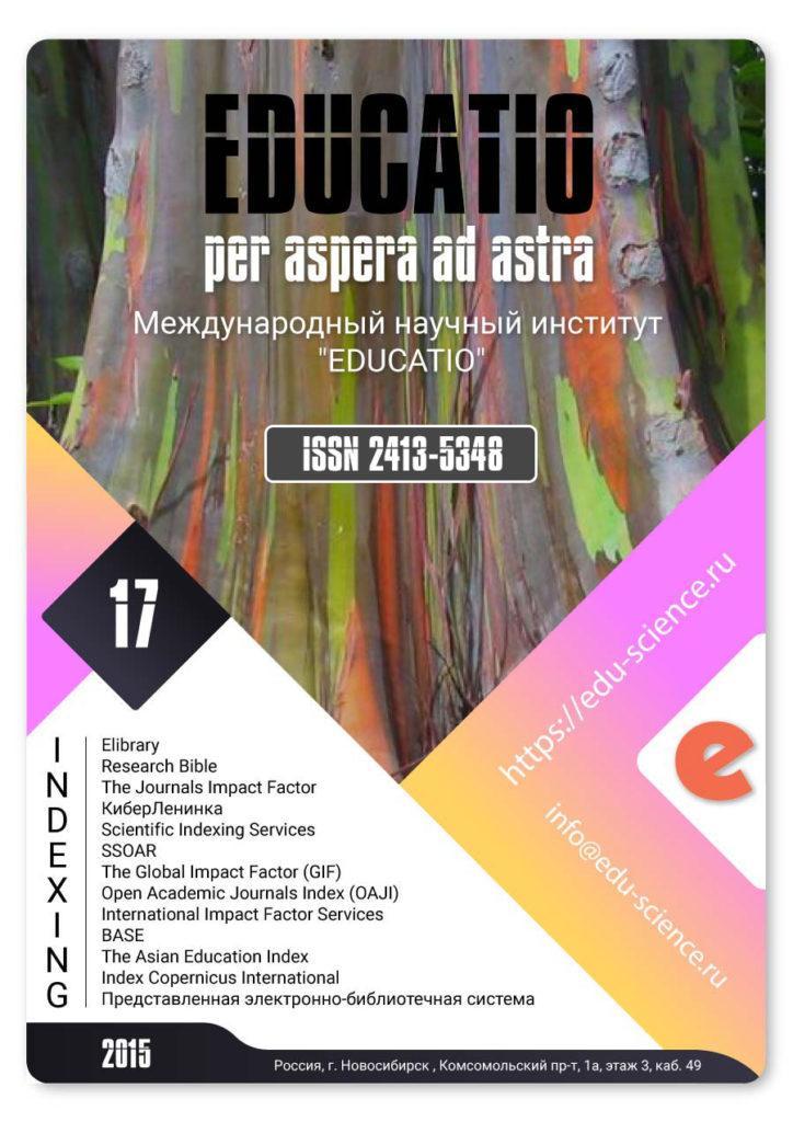 Журнал №10(17) 2015