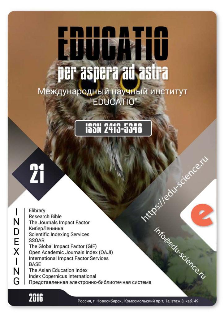 Журнал №3(21) 2016