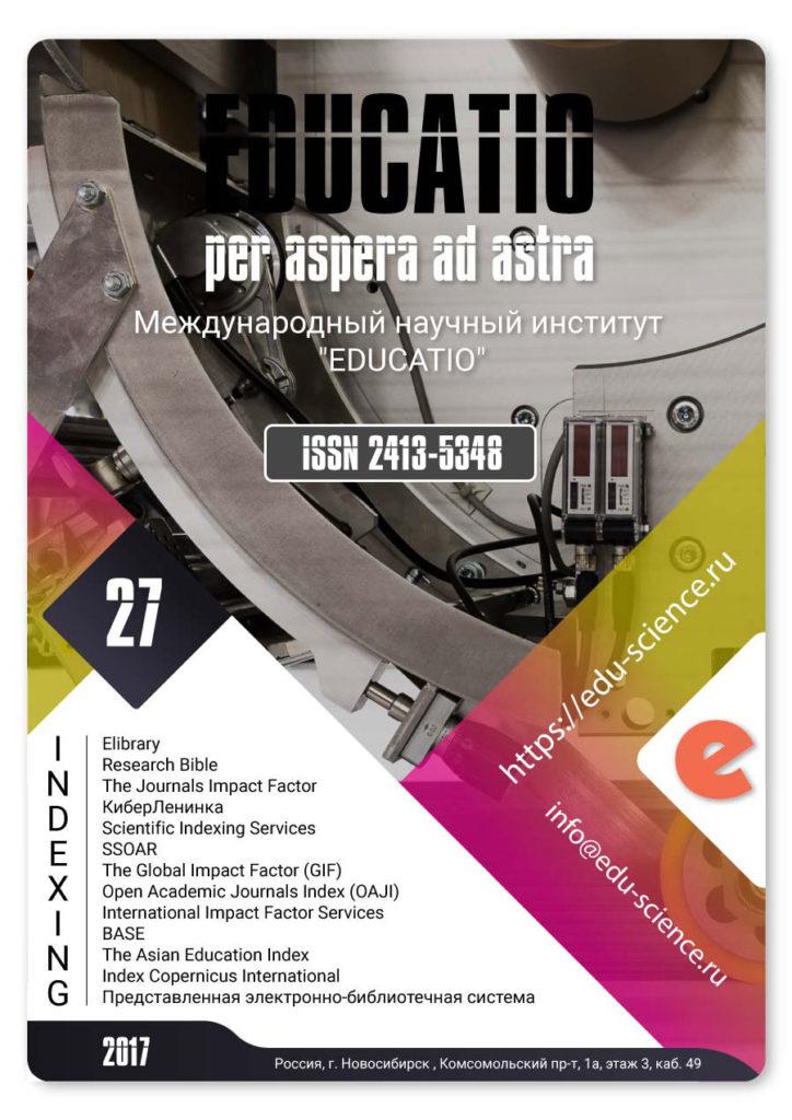 Журнал №2(27) 2017