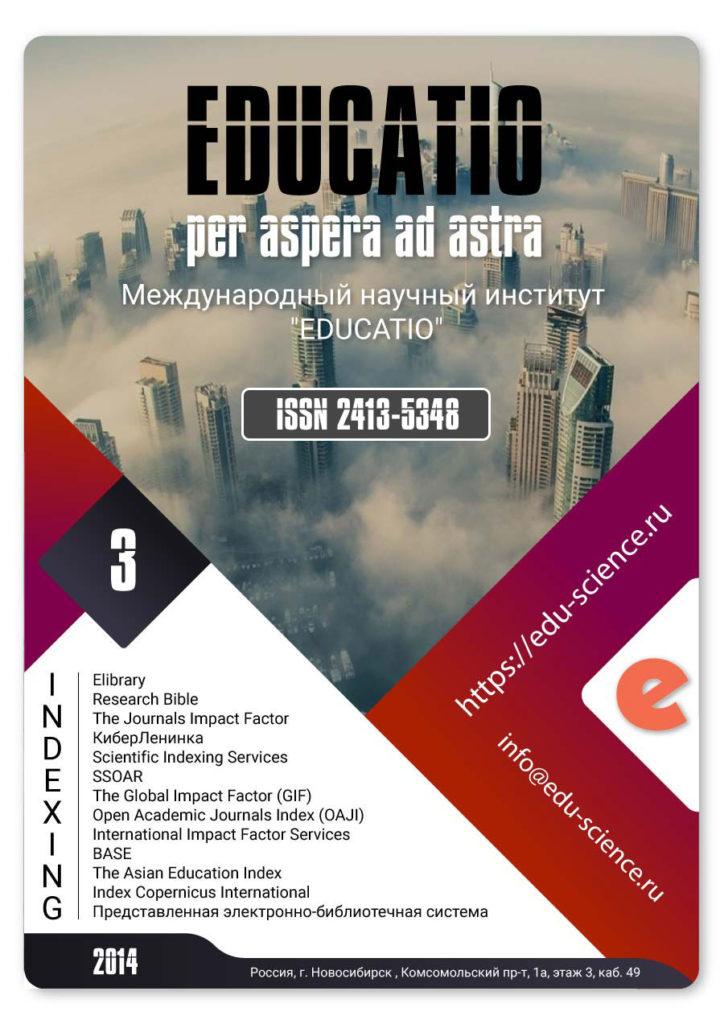 Журнал №3 2014