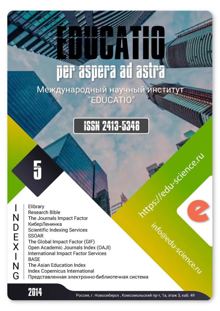 Журнал №5 2014