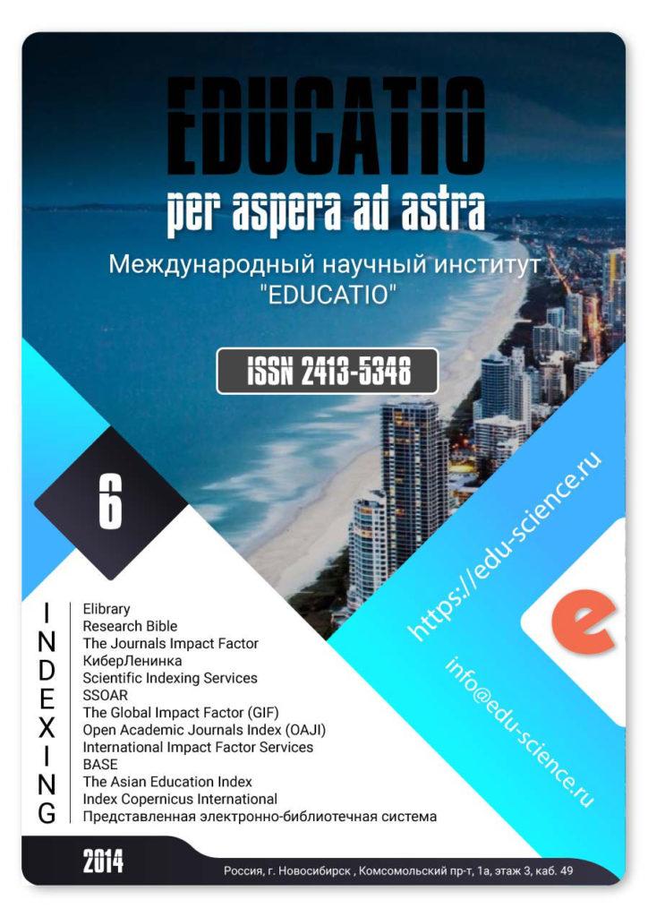 Журнал №6 2014