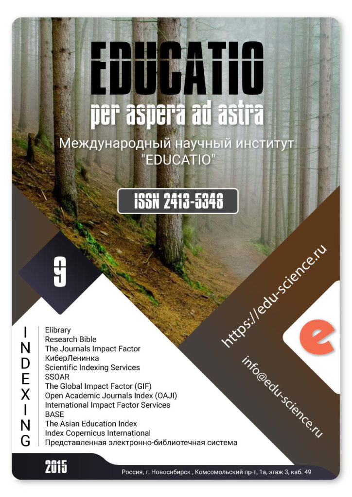 Журнал №2(9) 2015